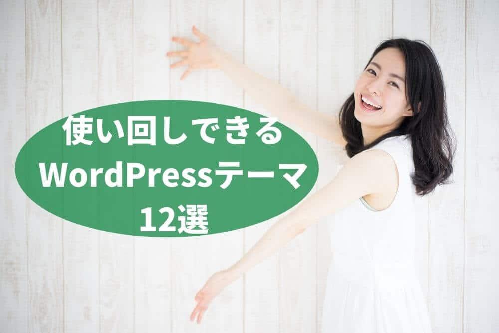 厳選!複数サイトで使い回しができるオススメのWordPress有料テーマ12選