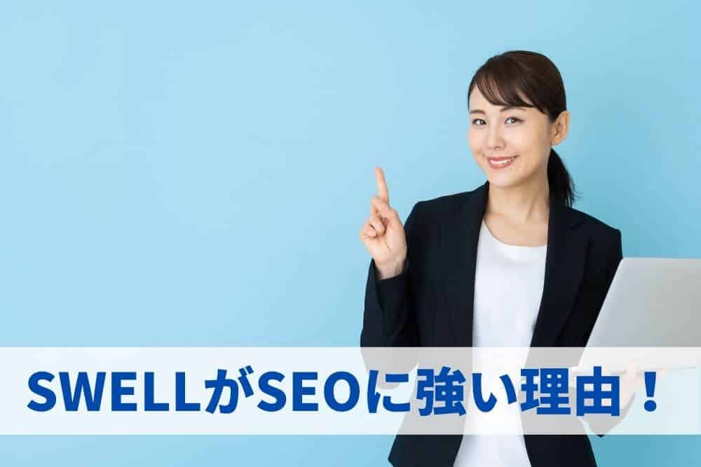 SWELLがSEOに強い理由を解説
