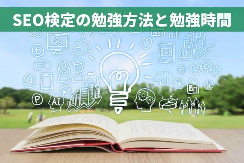 SEO検定の勉強方法と勉強時間