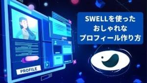 簡単!SWELLでおしゃれなプロフィールを作成する3つの方法!