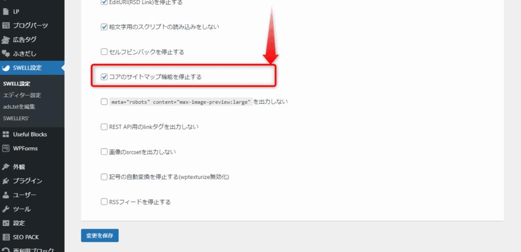 コアのサイトマップ機能を停止する